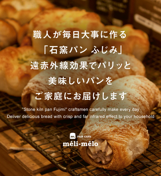 PAIN CAFE méli-mélo 石釜パンふじみ