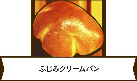 ふじみクリームパン