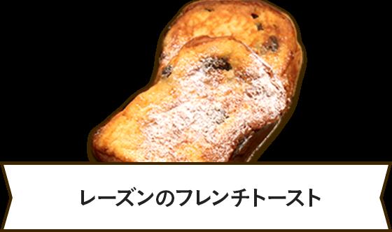 レーズンのフレンチトースト