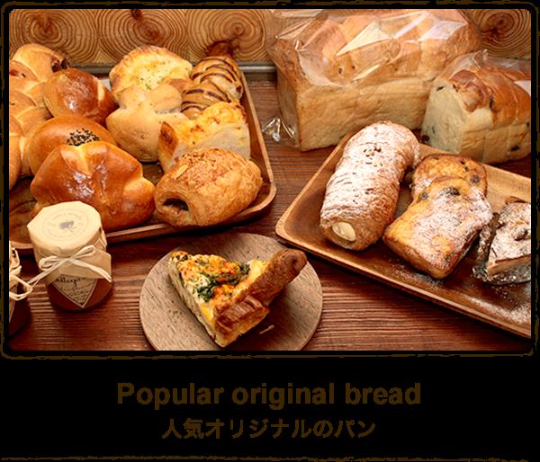 人気オリジナルのパン