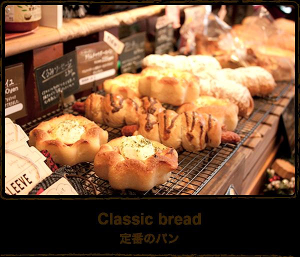 定番のパン