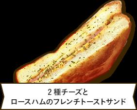 2種チーズとロースハムのフレンチトーストサンド
